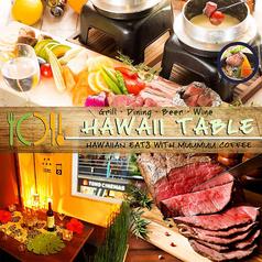 ハワイテーブル HAWAII TABLE 新宿東口店のいまお得クーポン