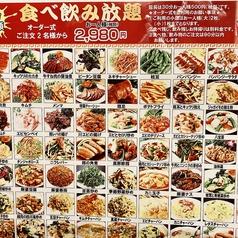 飄香居 ピャオシャンチー 不忍通り 上野本店のおすすめ料理1