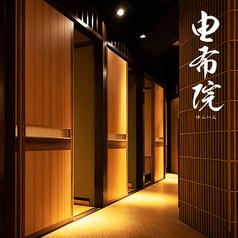 九州薩摩地鶏 個室居酒屋 由布院 新橋烏森店の写真