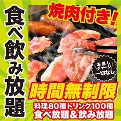 居酒屋 権之助 町田駅前店のコース写真
