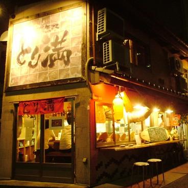 やきとり無双 とり満 名古屋駅店の雰囲気1