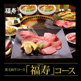 福寿 用賀店の詳細