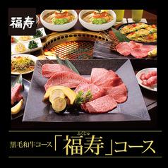 福寿 用賀店の写真