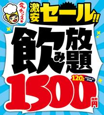 竹取酒物語 京都中央口駅前店のおすすめ料理1
