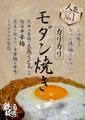 料理メニュー写真豚キムチチーズネギ焼き(豚・キムチ・チーズ)/ねばねばミックスネギ焼き(納豆・チーズ・おもち)