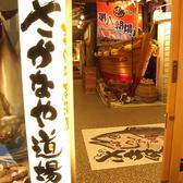 さかなや道場 名古屋太閤通口店の写真