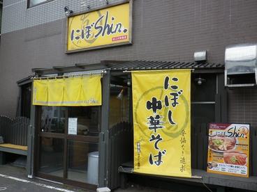 にぼshin. 北24条店の雰囲気1