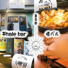 #hale bar 晴バルの写真