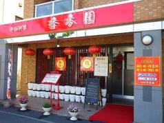 中国料理 季香園の雰囲気1