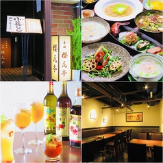 広東厨房 赤坂 櫻花...のサムネイル画像