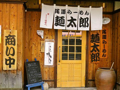 尾道ラーメン 麺太郎