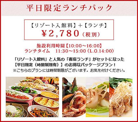 平日限定★ 【ランチパック】 スパ利用料+ランチ《選べるメイン+前菜ブッフェ付》 3,058円!
