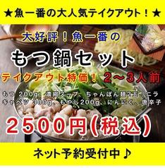 魚一番 博多駅前店のコース写真