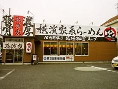 喜濱家 山王町本店の詳細
