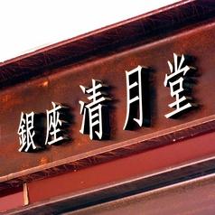 銀座清月堂 小田急百貨店の外観2