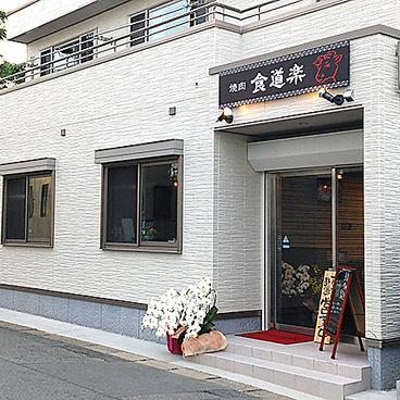 食道楽 蓮田店の雰囲気1