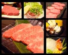 焼肉 蔵元 下松店の特集写真