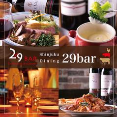 肉バル 29bar 別館の写真