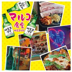 マルコ食堂の写真