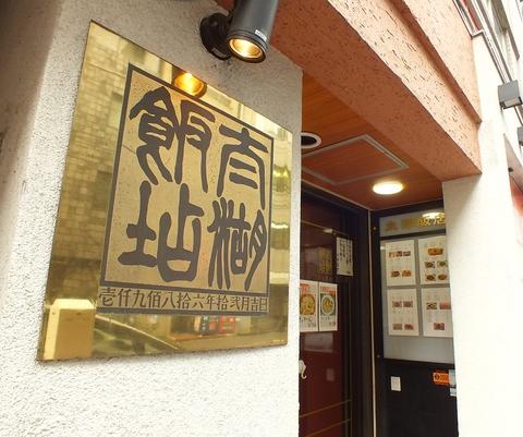 創業65年の老舗。昔ながらの中華料理をお客様にご提供致します。コース3000円(税抜)~