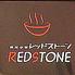 限定中華 レッドストーンのロゴ