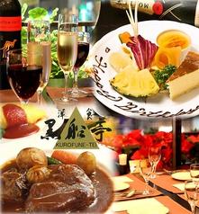洋食 黒船亭 上野店の画像
