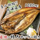 刺身と焼魚 北海道鮮魚店 北口店のおすすめ料理3