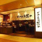 どさん子茶や 東京駅店の雰囲気3