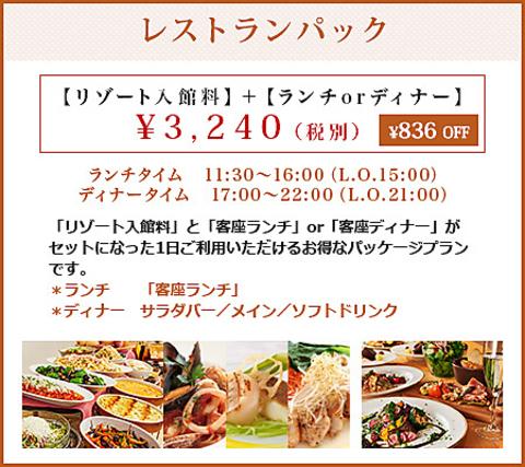 終日スパ利用可★レストランパック《選べるメイン+前菜ブッフェ》スパ利用料+ランチ 3,565円