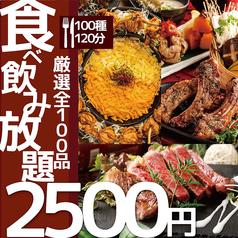 肉バル チーズキッチン CHEESEKITCHEN 海浜幕張駅前店の写真