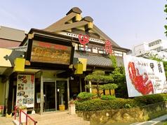 平塚甲羅本店の特集写真