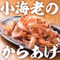 料理メニュー写真【揚げもの】小海老の唐揚げ/鳥皮せんべい