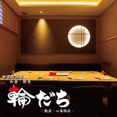 個室居酒屋 輪だち 難波 心斎橋店の写真