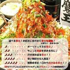 赤ちり屋 京都駅八条口店の特集写真