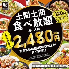土間土間 秋葉原店のおすすめ料理1