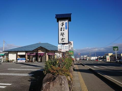大久保の茶屋 長野店