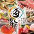 寿司やの台所のロゴ