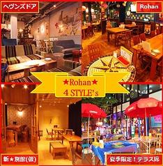 ロハン Rohan & heaven's door ヘブンズドアの雰囲気1