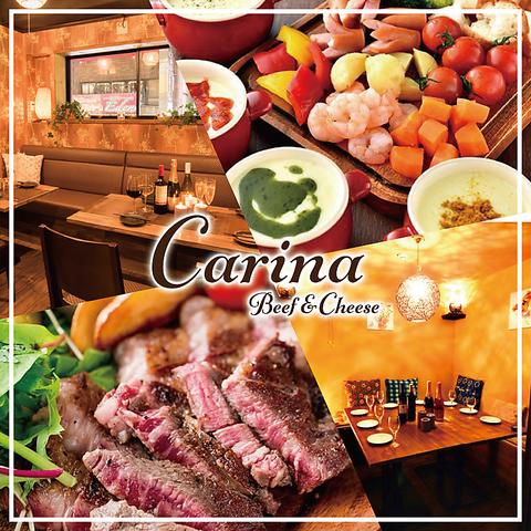 チーズ&個室肉バル カリーナ 新宿店