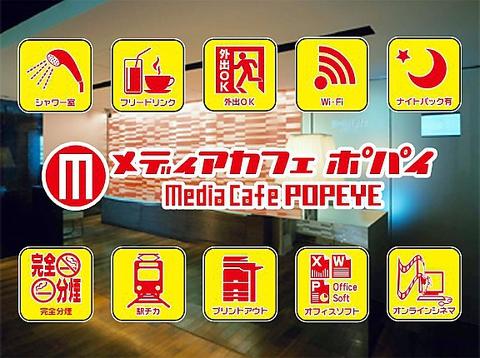 メディアカフェ・ポパイ 中野店