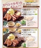 牛タンと和牛焼き 青葉苑 天王寺MIOプラザ館店のおすすめ料理3