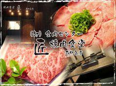 食肉センター 焼肉食堂 匠 西中島本店の写真