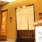 牛傳 TOC有明店の雰囲気3
