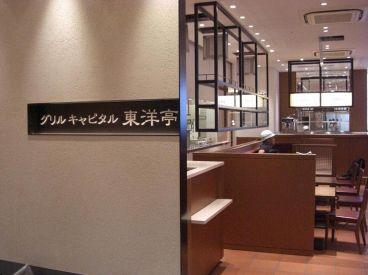 グリルキャピタル 東洋亭 なんば店の雰囲気1