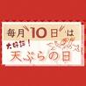 天ぷら さいとう 神田南口店のおすすめポイント2