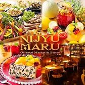 Oriental Market&Bistro NIJYU-MARU にじゅうまる 渋谷道玄坂店の写真