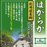 魚民 山形駅前店のおすすめポイント3