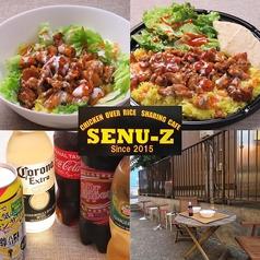 SENU-Zの写真