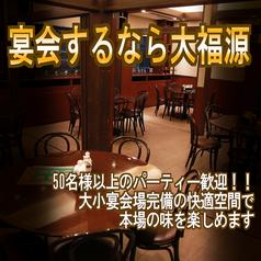 大福源 草加本店の写真