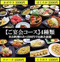 2h飲み放題ご宴会コースも◎3000円~ご用意♪